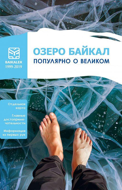Озеро Байкал. Популярно о великом