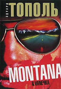 Montana & Vaneчка (сборник)