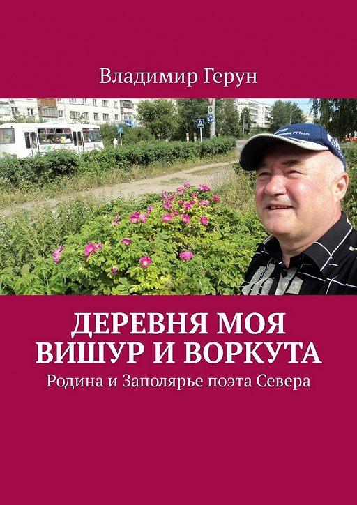 """Купить книгу """"Деревня моя Вишур иВоркута. Родина иЗаполярье поэта Севера"""""""
