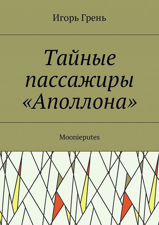 """Купить книгу """"Тайные пассажиры «Аполлона». Moonieputes"""""""