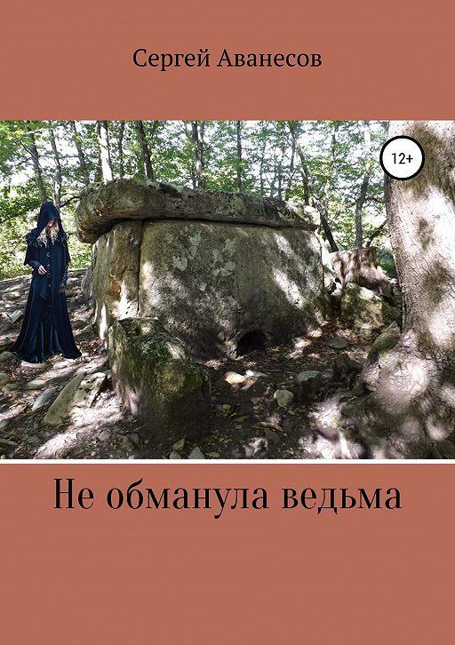 Не обманула ведьма
