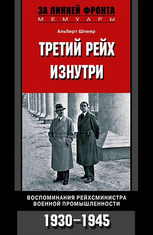 Третий рейх изнутри. Воспоминания рейхсминистра военной промышленности. 1930-1945