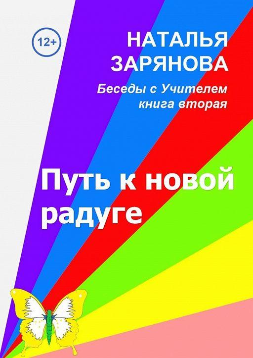 Путь кновой радуге