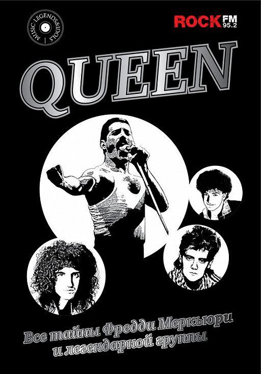 """Купить книгу """"Queen. Все тайны Фредди Меркьюри и легендарной группы"""""""
