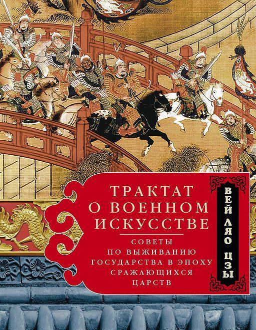 Трактат о военном искусстве. Советы по выживанию государства в эпоху Сражающихся царств