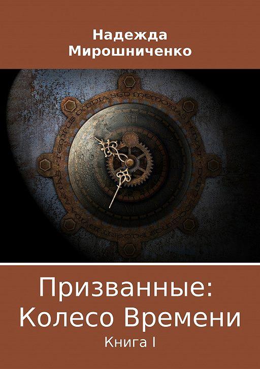 Призванные: Колесо Времени. Книга 1