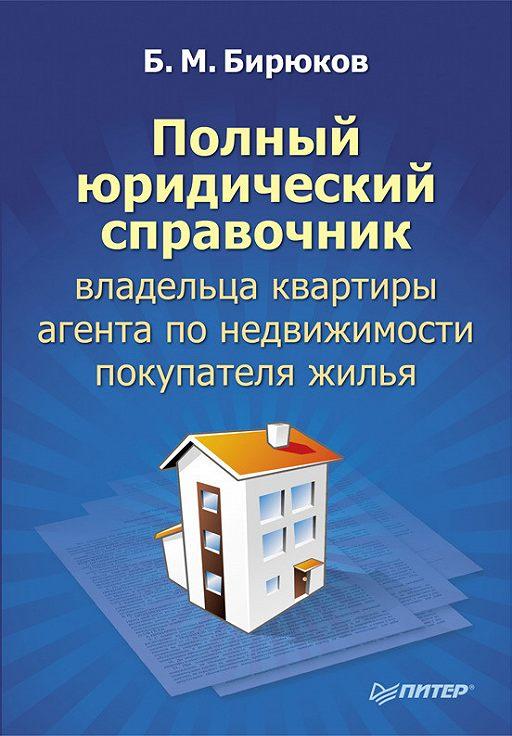 Полный юридический справочник владельца квартиры, агента по недвижимости, покупателя жилья
