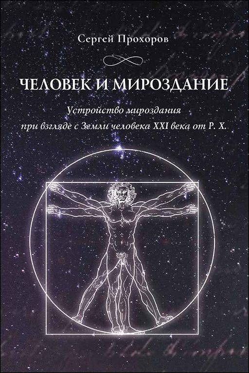 Человек и мироздание. Устройство мироздания при взгляде с Земли человека XXI века от Р.Х.