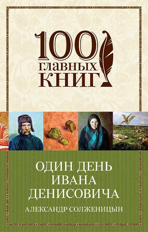 Один день Ивана Денисовича (сборник)