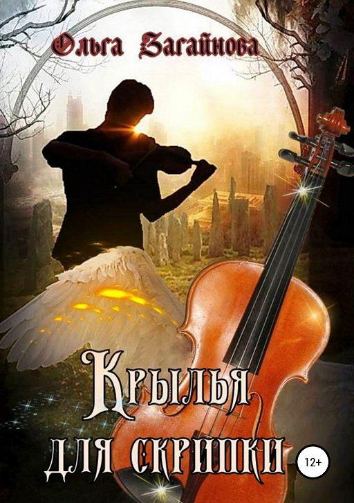 Крылья для скрипки