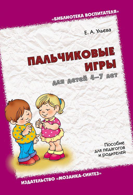 """Купить книгу """"Пальчиковые игры для детей 4-7 лет. Пособие для педагогов и родителей"""""""