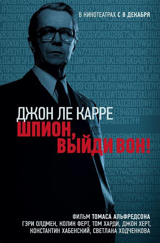 "Купить книгу ""Шпион, выйди вон!"""