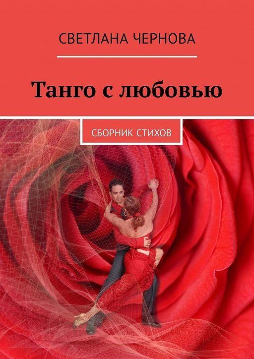 Танго слюбовью. Сборник стихов