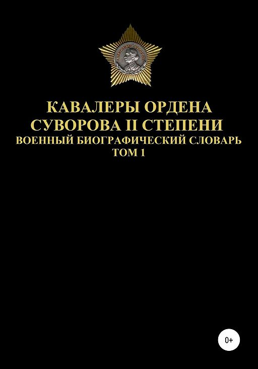 Кавалеры ордена Суворова II степени. Том 1