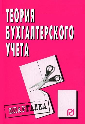 """Купить книгу """"Теория бухгалтерского учета: Шпаргалка"""""""
