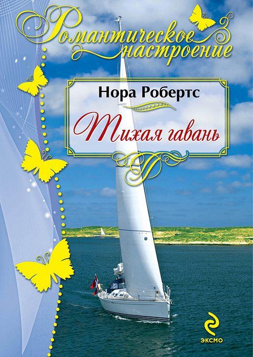 """Купить книгу """"Тихая гавань"""""""