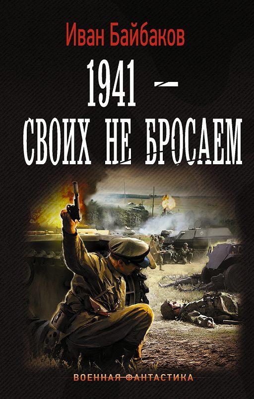 1941 – Своих не бросаем