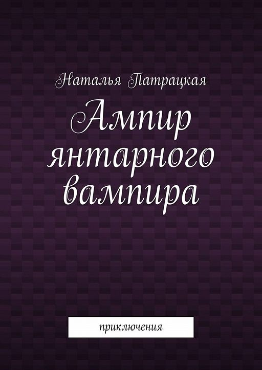 Ампир янтарного вампира. Приключения