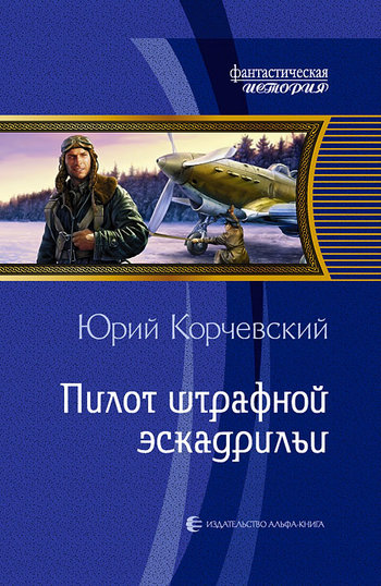 Пилот штрафной эскадрильи