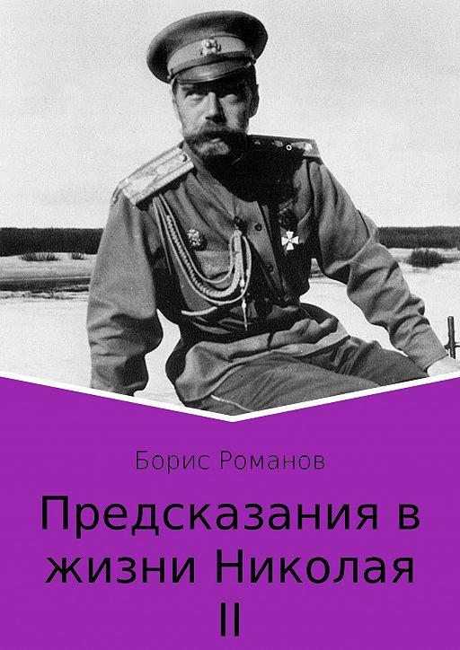 Предсказания в жизни Николая II. Части 1 и 2