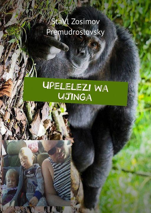 "Купить книгу ""Upelelezi wa ujinga. Upelelezi wa kupendeza"""