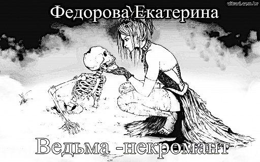 Ведьма-некромант