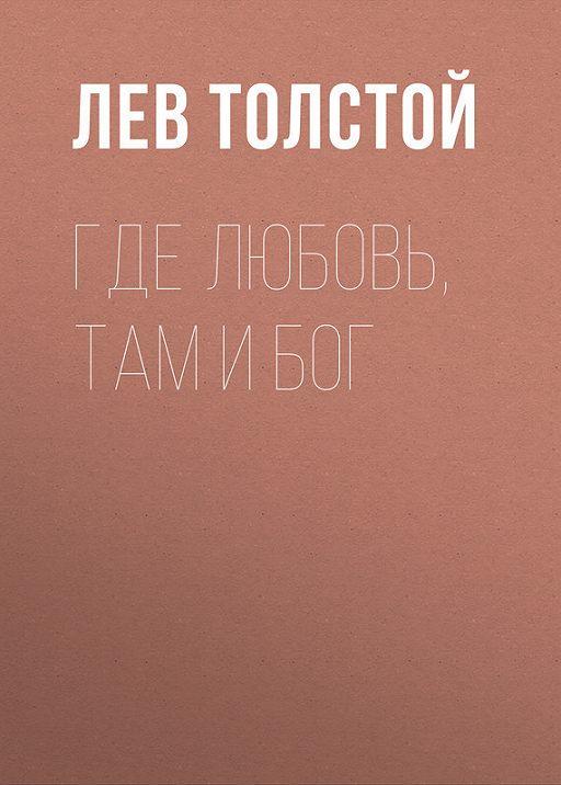 Где любовь, там и Бог