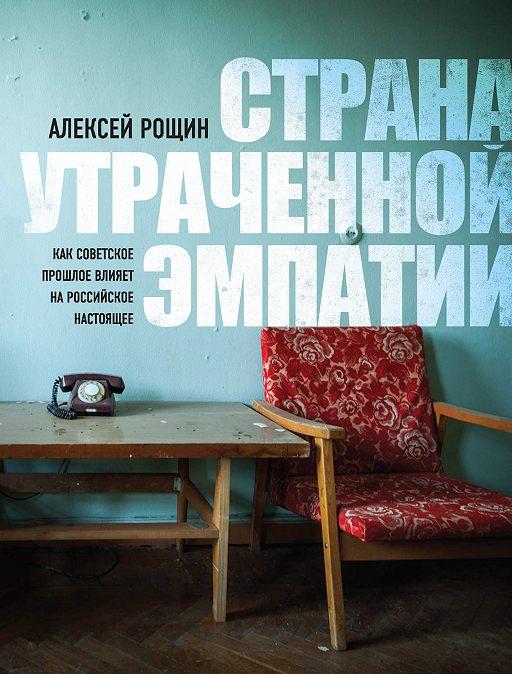 Страна утраченной эмпатии. Как советское прошлое влияет на российское настоящее