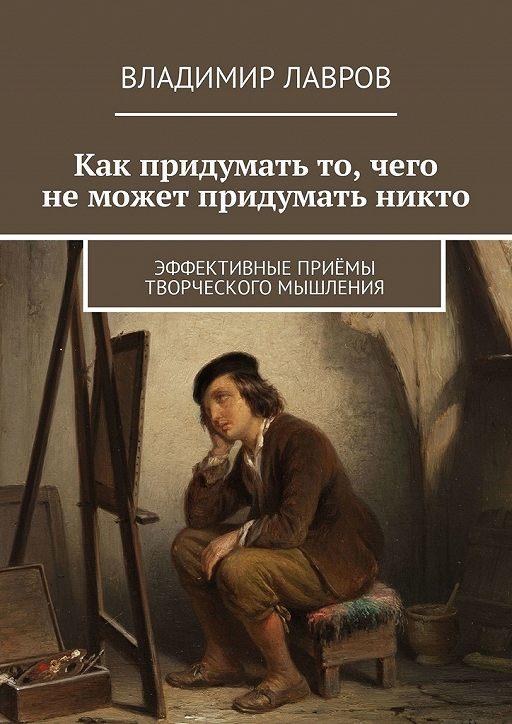 """Купить книгу """"Как придумать то, чего неможет придумать никто. Эффективные приёмы творческого мышления"""""""