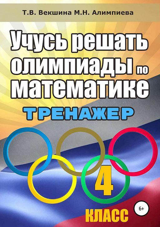 Учусь решать олимпиады по математике. 4 класс. Тренажёр