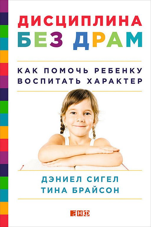 """Купить книгу """"Дисциплина без драм. Как помочь ребенку воспитать характер"""""""