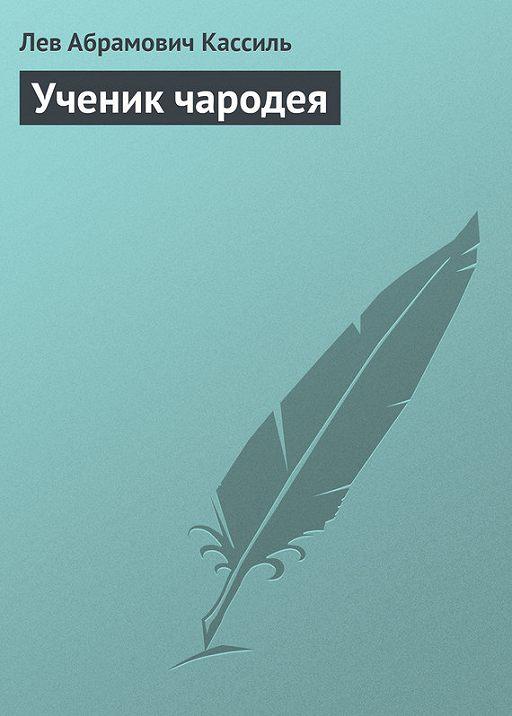 """Купить книгу """"Ученик чародея"""""""