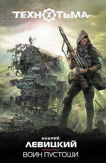 Воин Пустоши