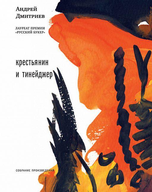 """Купить книгу """"Крестьянин и тинейджер (сборник)"""""""