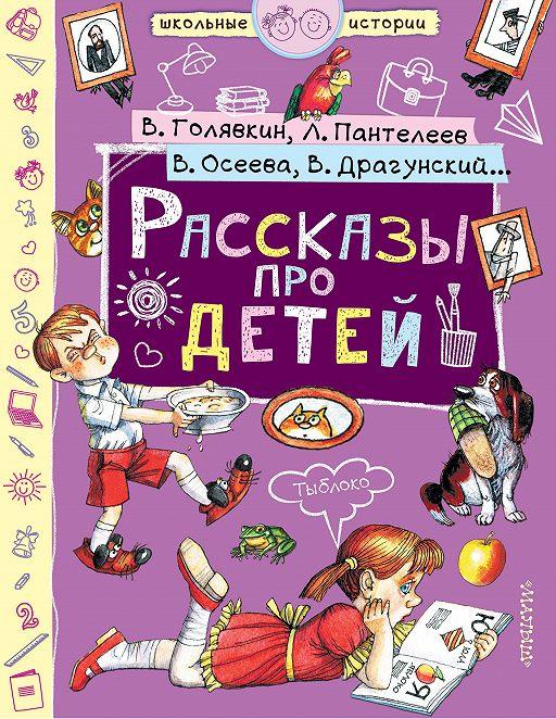 Рассказы про детей (сборник)