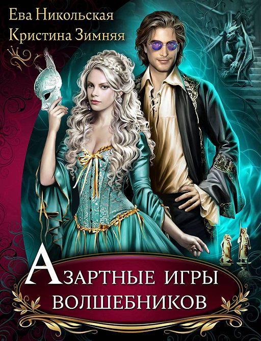 """Купить книгу """"Азартные игры волшебников"""""""