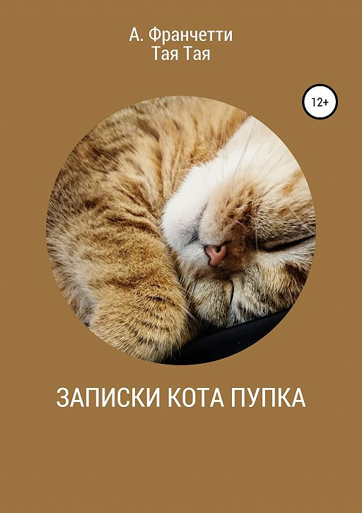 Записки кота Пупка