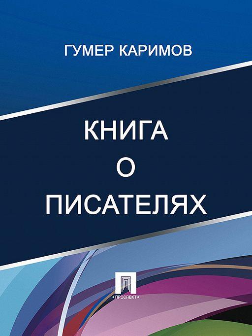 Книга о писателях