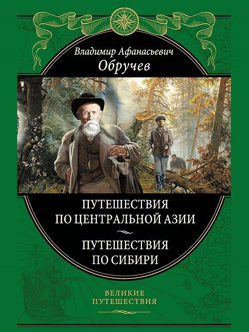 От Кяхты до Кульджи: путешествие в Центральную Азию и китай. Мои путешествия по Сибири