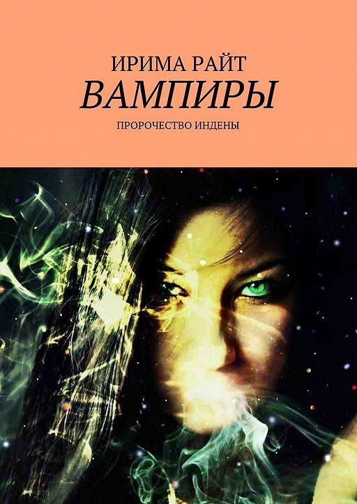"""Купить книгу """"Вампиры. Пророчество Индены"""""""