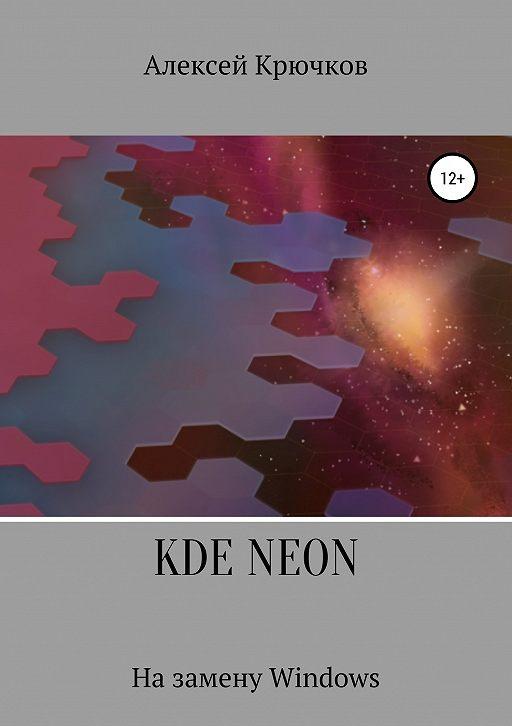 KDE Neon. На замену Windows