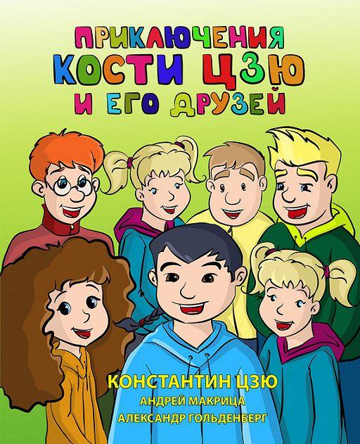 """Купить книгу """"Приключения Кости Цзю и его друзей"""""""