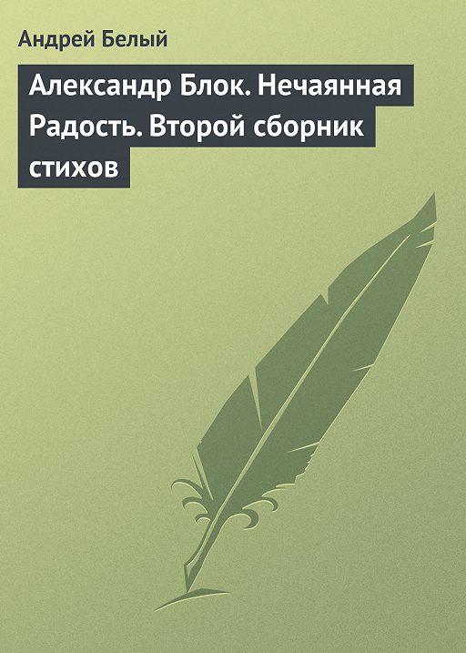 Александр Блок. Нечаянная Радость. Второй сборник стихов
