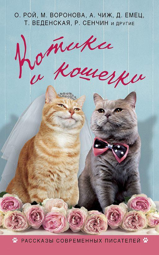 Котики и кошечки (сборник)