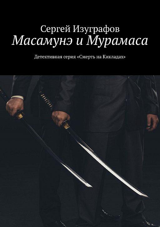 Масамунэ иМурамаса. Детективная серия «Смерть наКикладах»