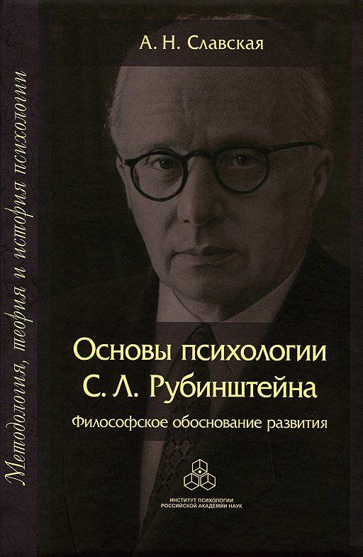 Основы психологии С. Л. Рубинштейна. Философское обоснование развития