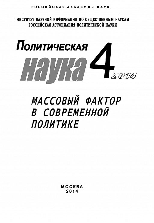 Политическая наука №4 / 2014. Массовый фактор в современной политике