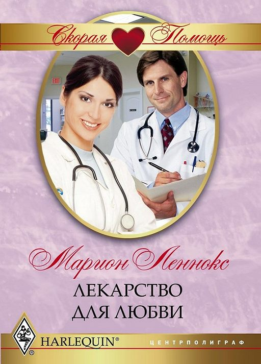 Лекарство для любви