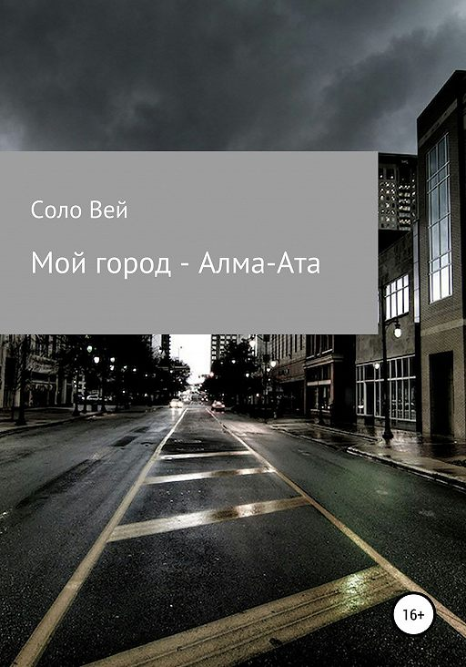 Мой город – Алма-Ата
