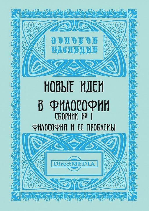 Новые идеи в философии. Сборник номер 1